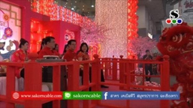 Sakorn News : กิจกรรมมอบความสุขส่งท้ายเทศกาลตรุษจีน