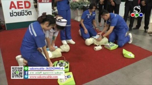 Sakorn News : รพ.จุฬารัตน์มอบเครื่อง AED