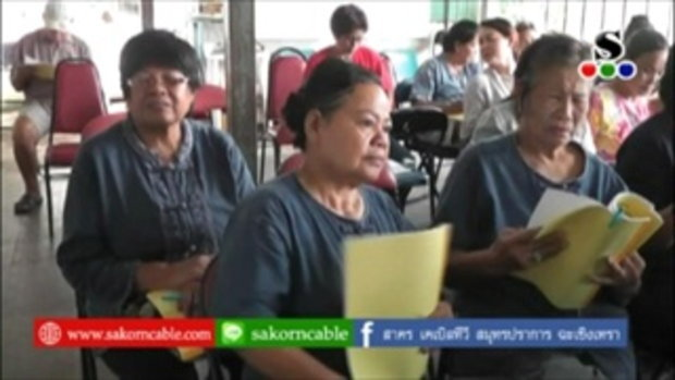Sakorn News : อบรมถ่ายทอดความรู้เคหะกิจเกษตร