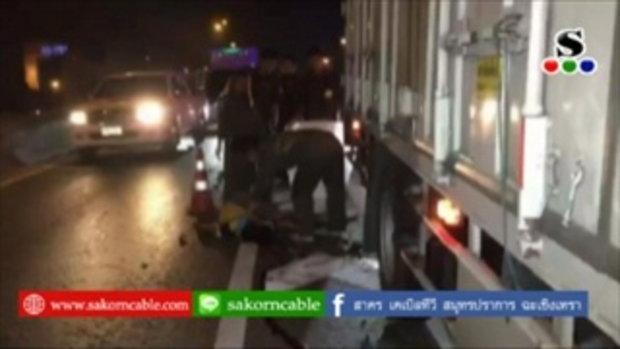 Sakorn News : รถจักรยานยนต์ย้อนศรชนรถบรรทุกเสียชีวิต