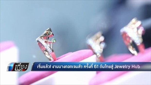 เริ่มแล้ว งานบางกอกเจมส์ฯ ครั้งที่ 61 ดันไทยสู่ Jewelry Hub - เที่ยงทันข่าว