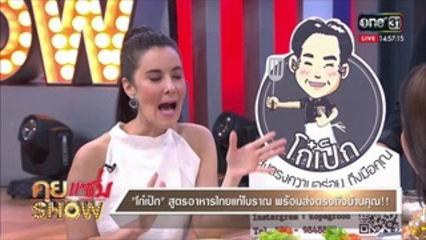 คุยแซ่บShow : โก๋เป็ก สูตรอาหารไทยแท้โบราณ พร้อมส่งตรงถึงบ้านคุณ