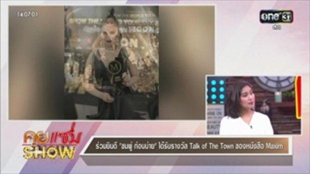 คุยแซ่บShow : ร่วมยินดี ชมพู่ ก่อนบ่าย ได้รับรางวัล Talk of the town ของหนังสือ Maxim