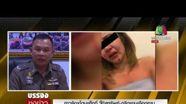 สาวร้องโดนแท็กซี่ จี้ชิงทรัพย์ กรีดแขนเลือดอาบ l บรรจงชงข่าว l 21 ก.พ. 61