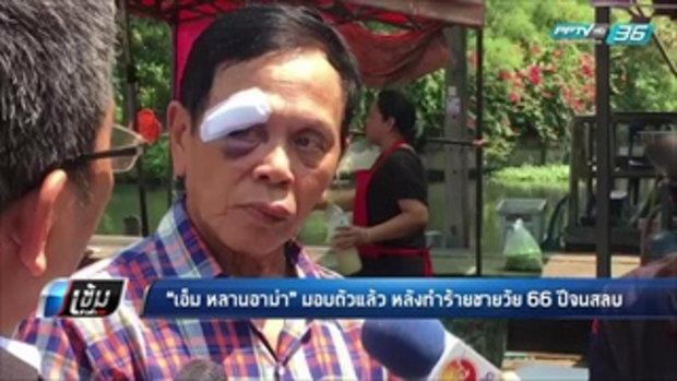 """""""เอ็ม หลานอาม่า"""" มอบตัวแล้ว หลังทำร้ายชายวัย 66 ปีจนสลบ   - เข้มข่าวค่ำ"""