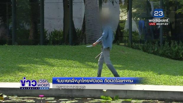 จับชายคลุ้มคลั่งบุกตึกไทยพีบีเอส ถือมีดไล่แทงคน