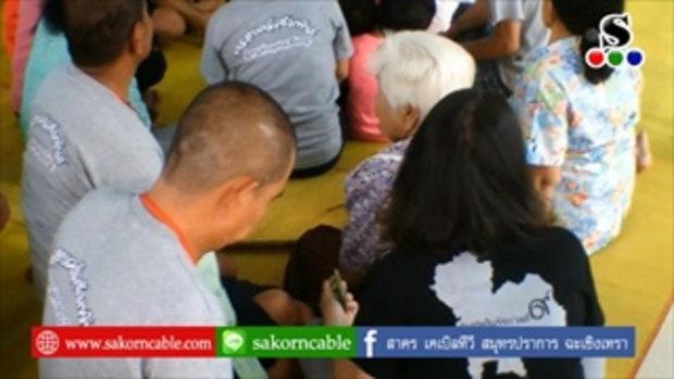 Sakorn News : โครงการครอบครัวสัมพันธ์ To Be Number One