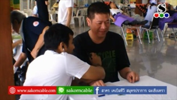 Sakorn News : บริจาคโลหิต เดือนกุมภาพันธ์