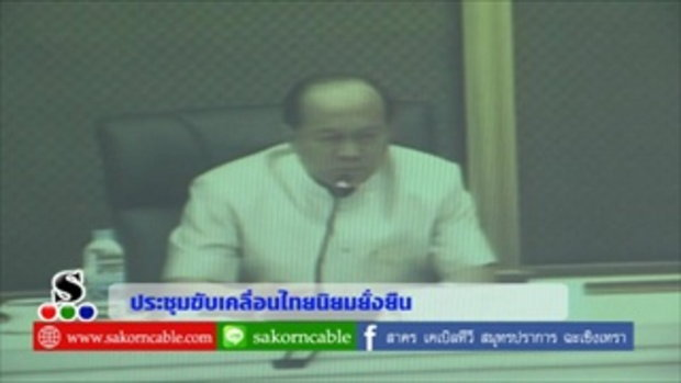 Sakorn News : ประชุมขับเคลื่อนไทยนิยม ยั่งยืน ผ่าน Video Conference