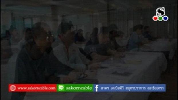 Sakorn News : โครงการสร้างนักบริหารแรงงานสัมพันธ์