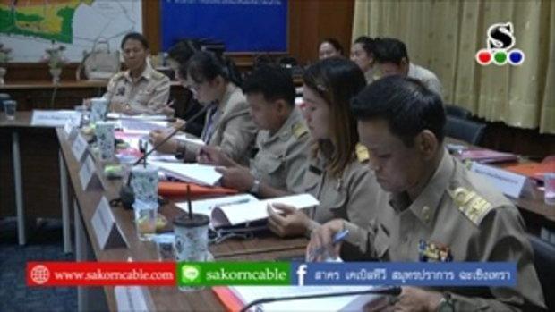 Sakorn News : สมุทรปราการจัดประชุมคณะกรรมการสถิติระดับจังหวัด