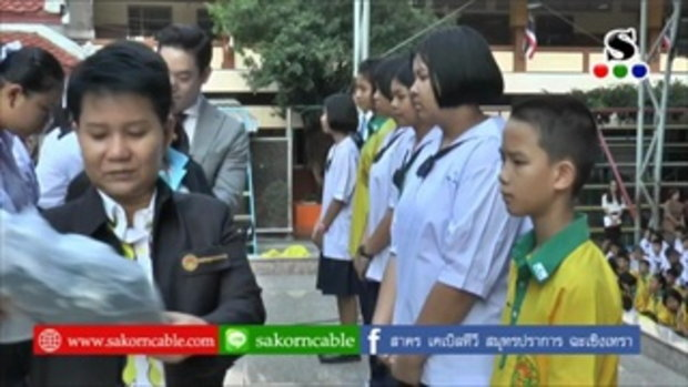 Sakorn News : มอบชุดนักเรียนให้กับนักเรียนขาดแคลน