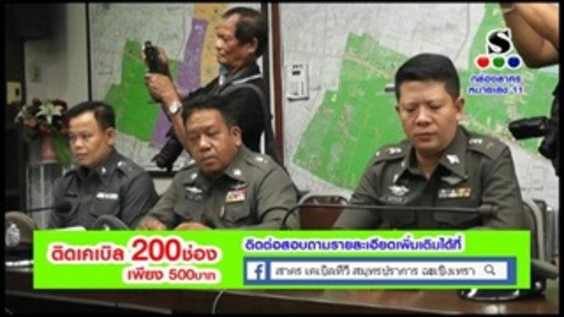 Sakorn News : แถลงจับกุมผู้ต้องหา ร่วมกันทำร้ายผู้อื่นจนเป็นเหตุให้ผู้นั้นถึงแก่ความตาย