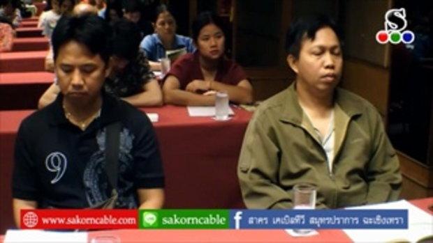 Sakorn News :  อบรมให้ความรู้เกี่ยวกับกับผู้ประกอบการ