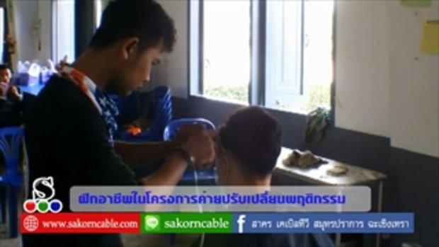 Sakorn News : ฝึกอาชีพในโครงการค่ายปรับเปลี่ยนพฤติกรรม