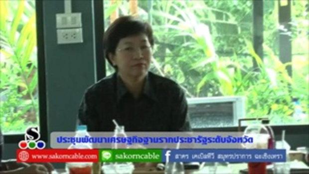 Sakorn News : ประชุมการพัฒนาเศรษฐกิจฐานรากและประชารัฐระดับจังหวัด