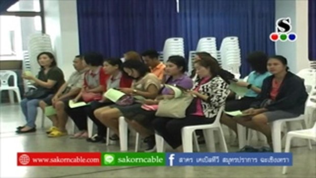 Sakorn News : โครงการบริจาคโลหิตช่วยเหลือชีวิตเพื่อนมนุษย์