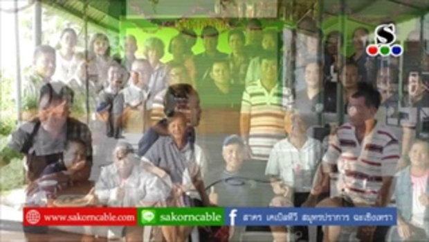 Sakorn News : สำนักงานเกษตรอบรมประจำเดือน