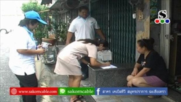 Sakorn News : เทศบาลตำบลสำโรงเหนือลงพื้นที่ฉีดวัคซีนป้องกันโรคพิษสุนัขบ้า
