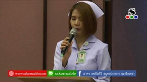 Sakorn News : โครงการอบรมเฝ้าระวังและควบคุมไข้เลือดออก