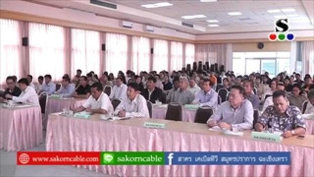 Sakorn News : ประชุมองค์กรปกครองส่วนท้องถิ่น