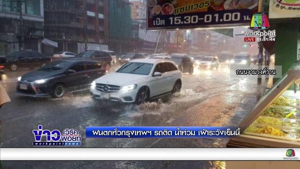 ฝนตกทั่วกรุงเทพฯ รถติด น้ำท่วม เฝ้าระวังเย็นนี้ l ข่าวเวิร์คพอยท์ l 23 ก.พ. 61 (เที่ยง)