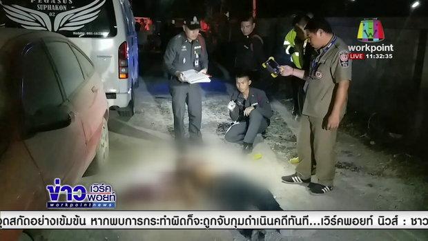 หนุ่มขับรถตู้ถูกดักแทงดับ คาดปมแย่งที่จอดรถ l ข่าวเวิร์คพอยท์ l 23 ก.พ. 61 (เที่ยง)