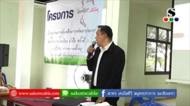 Sakorn News : เปิดโครงการไทยนิยมยั่งยืน ม.20ต.บางพลีใหญ่