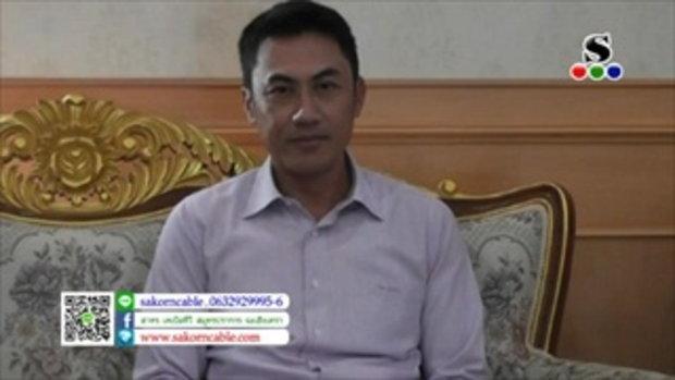 Sakorn News : โครงการป้องกันและลดการใช้สารเคมี