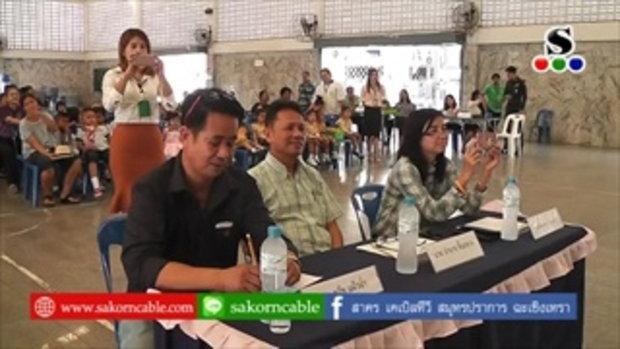 Sakorn News : โรงการส่งเสริมอัจฉริยภาพเด็กปฐมวัย