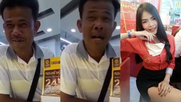 ใจพี่ได้! ฟังคารมชายวัย 42 จีบสาวร้านทอง ชวนไปปีนเขา ทานข้าวกับที่บ้าน