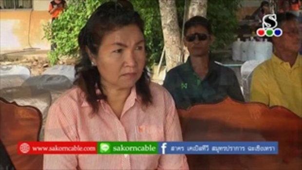 Sakorn News : กีฬาต้านยาเสพติด รร ชำป่างาม