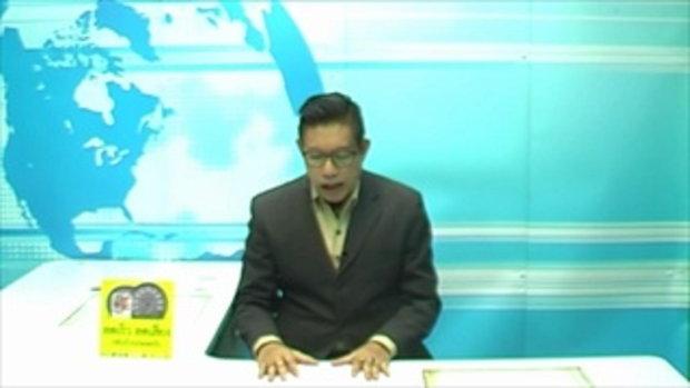 """Sakorn News : การแข่งขัน """"แรลลี่นักข่าวเพื่อการกุศล"""""""