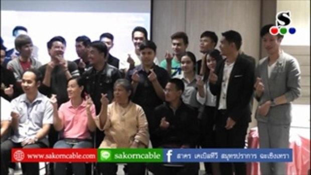 Sakorn News :  รพ.บางรัก ร่วม รพ.เซ็นทรัลปาร์คโครงการป้องกัน HIV