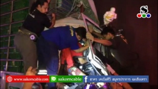 Sakorn News : รถบรรทุก 10 ล้อชนท้ายรถพ่วง 18 ล้อเสียชีวิต