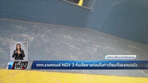 กทท.แจงรถเมล์ NGV 3 คัน เสียหายก่อนถึงท่าเทียบเรือแหลมฉบัง - เที่ยงทันข่าว