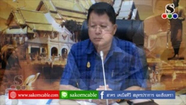 Sakorn News : ประชุมคณะกรรมการอาหารปลอดภัยจังหวัดฉะเชิงเทรา