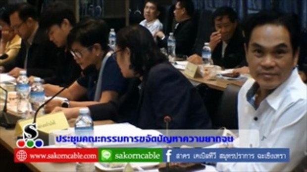 Sakorn News : ประชุมขจัดความยากจนและพัฒนาชนบท
