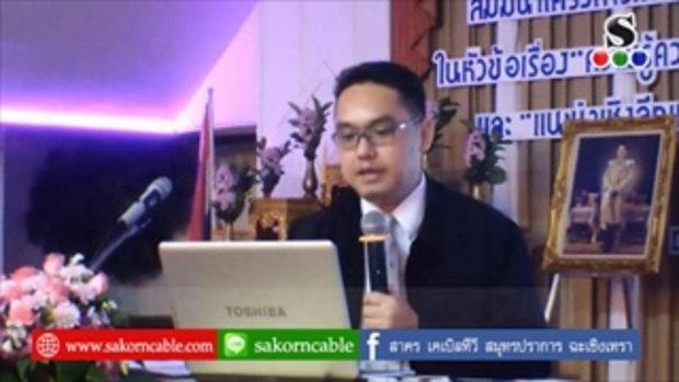 Sakorn News : สัมมนาอุตสาหกรรมสีเขียว