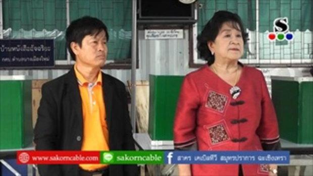 Sakorn News : ประชาคมเลือกตั้งคณะกรรมการกองทุนไฟฟ้า