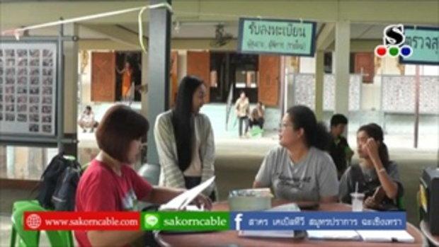 Sakorn News : เทศบาลบางพลีน้อยเคลื่อนที่