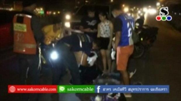 Sakorn News : รถกระบะเฉี่ยวชนรถจักรยานยนต์บาดเจ็บ