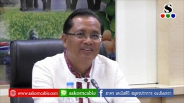 Sakorn News : ประชุมติดตามความคืบหน้าผลการดำเนินงานของศูนย์บริการเบ็ดเสร็จ