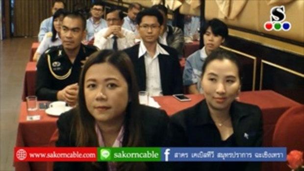 Sakorn News : ลงนาม MOU สร้างมาตรฐานองค์กรเพื่อความปลอดภัยทางถนน