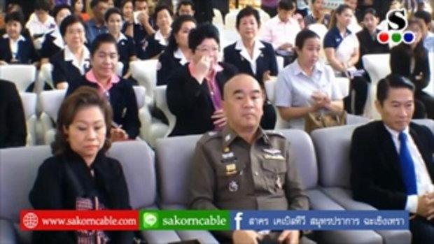 Sakorn News : เปิดอาคารโรงพยาบาลเกษมราษฎร์