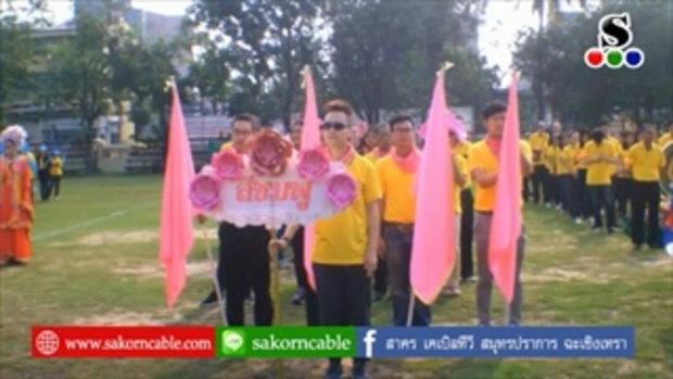 Sakorn News : กิจกรรม สารภีสัมพันธ์ ครั้งที่ 9