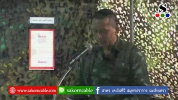 Sakorn News : ลงพื้นที่ตรวจสภาพความพร้อมรบนอกที่ตั้งของกำลังพล