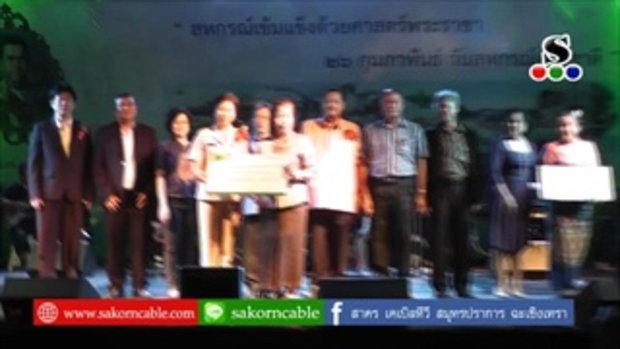 Sakorn News : งานเลี้ยงวันสหกรณ์แห่งชาติ