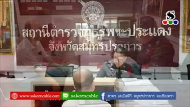 Sakorn News : ประธานชมรมช่วยเหลือเหยื่ออาชญากรรม