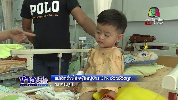 แม่เด็กซึ้งน้ำใจผู้ใหญ่บ้าน CPR ช่วยชีวิตลูก l ข่าวเวิร์คพอยท์ l 28 ก.พ.61